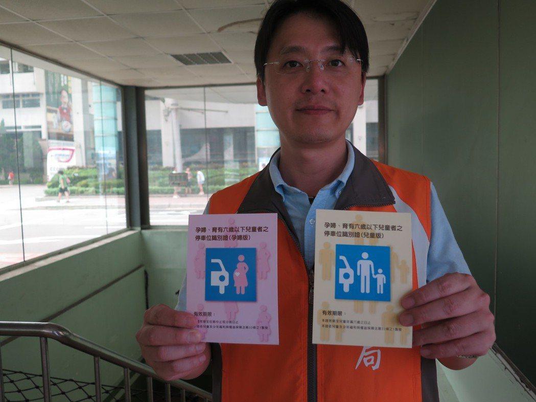 若為孕婦或育有6歲以下孩童,請申請停車識別證,方能停放婦幼專用車格。記者張裕珍/...