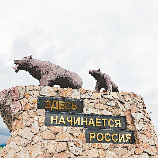 「彼得羅巴甫洛夫斯克」市中心最有名的「棕熊與鮭魚雕像」。 記者錢欽青/攝影