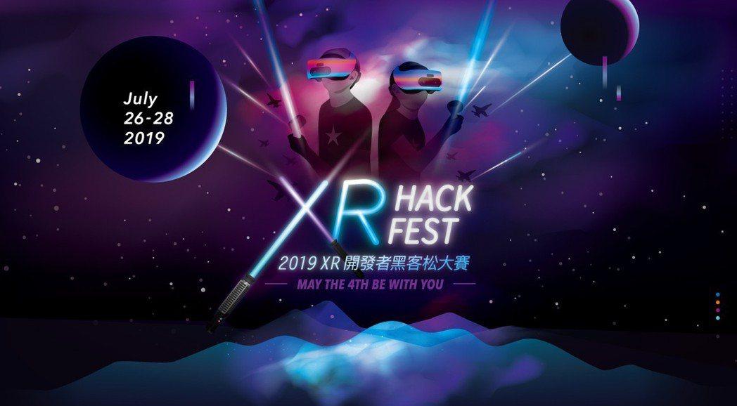 年度大賽熱情開跑,XR開發者熱血募集中! XR Hack Fest /提供
