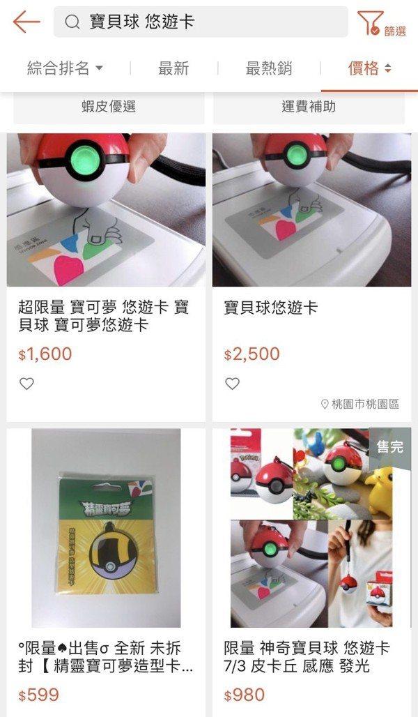 原價350的寶貝球造型悠遊卡,目前在拍賣網站上已經有許多賣家以高價販售。