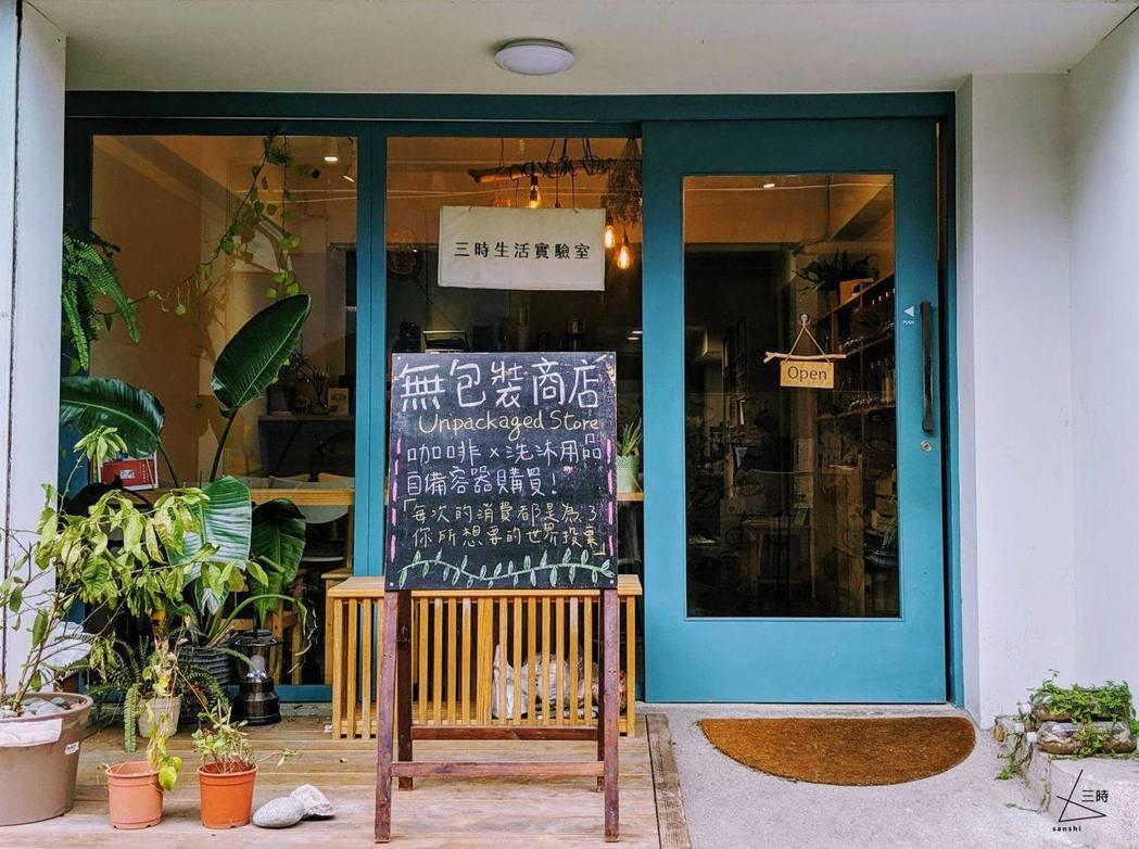 門口前的招牌大大寫著「無包裝商店:每次消費都是為了你所想要的世界投票。」 圖/三...