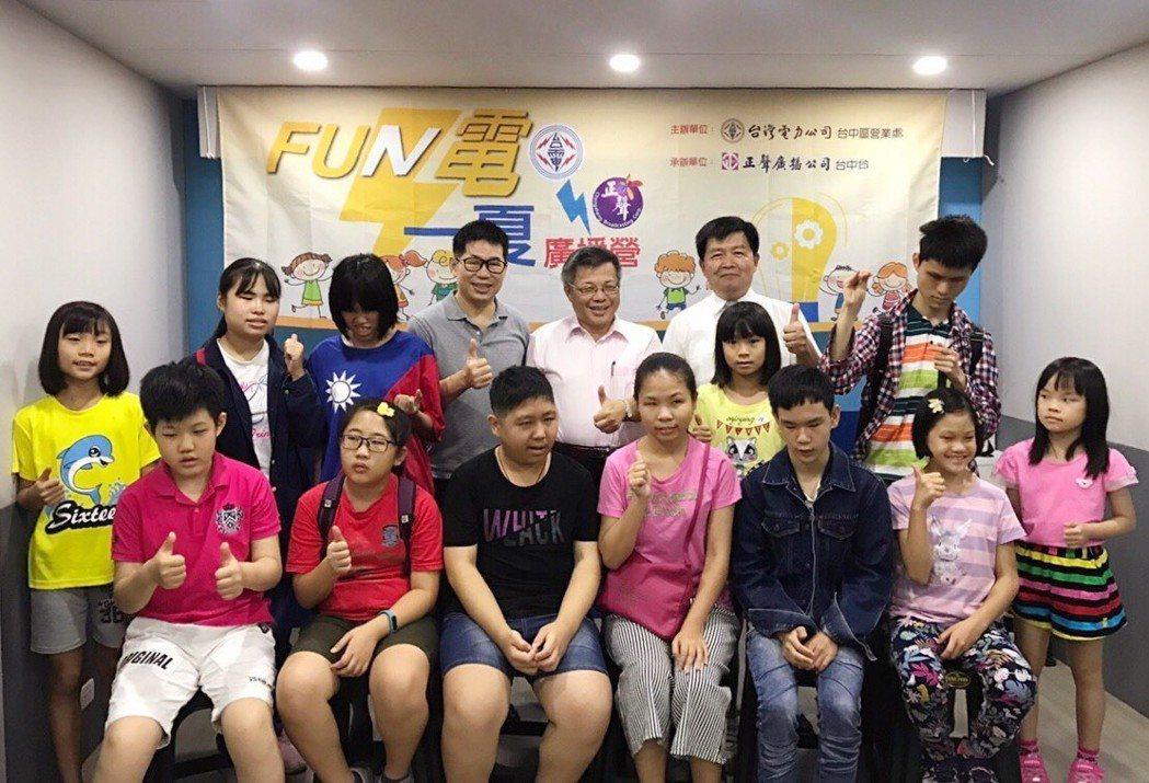 台電台中區營業處與正聲台中台舉辦FUN電一夏廣播營。
