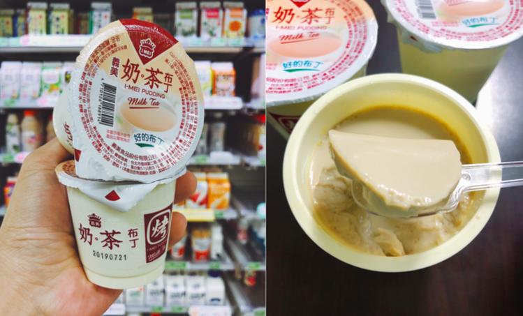 義美推出全新奶茶系列商品「奶茶烤布丁」,口感超綿密甜點控快掃貨。圖/記者陳信儒攝