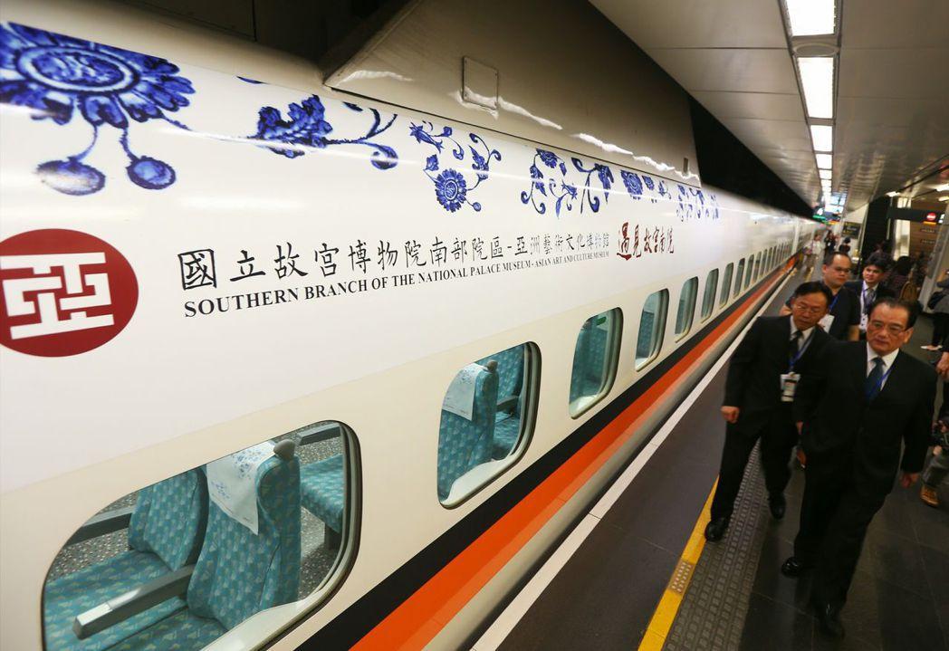 「遇見故宮南院」高鐵彩繪列車。 圖/聯合報系資料照片