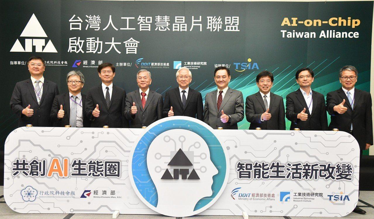行政院及經濟部指導下,產、學、研成立「台灣人工智慧晶片聯盟」(AI on Chi...