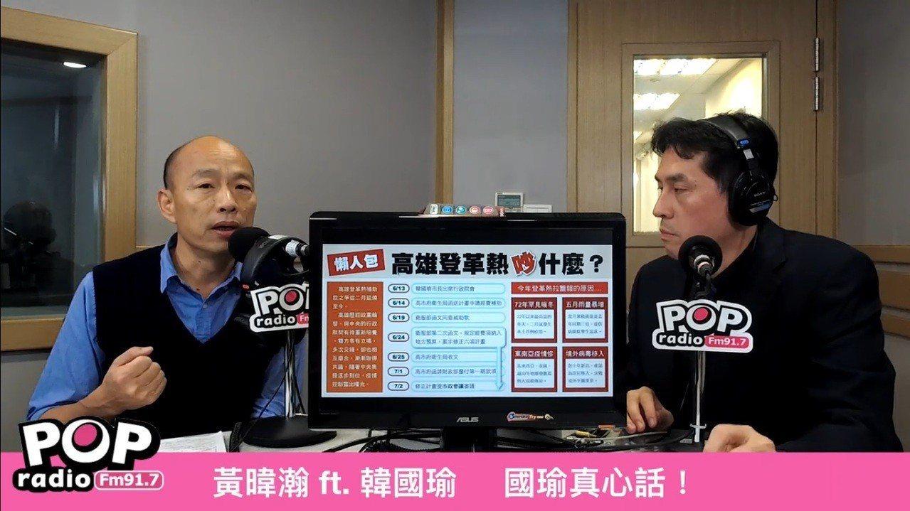 高市長韓國瑜昨接受POP Radio主持人黃暐瀚專訪,今天預錄播出。記者蔡孟妤/...