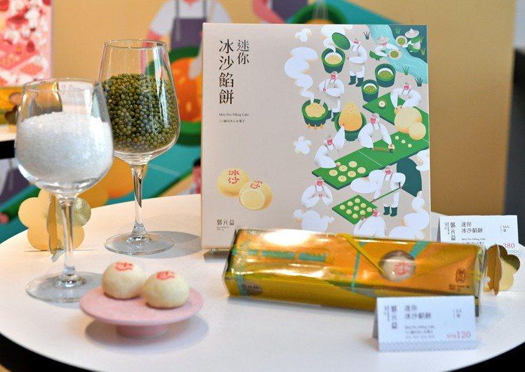 郭元益「迷你冰沙餡餅」每盒售價380元/16入。圖/郭元益提供