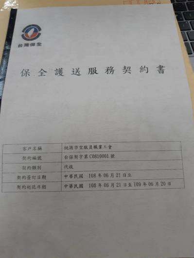 桃園空服員職業工會出示與台灣保全合約。圖/桃園空服員職業工會提供