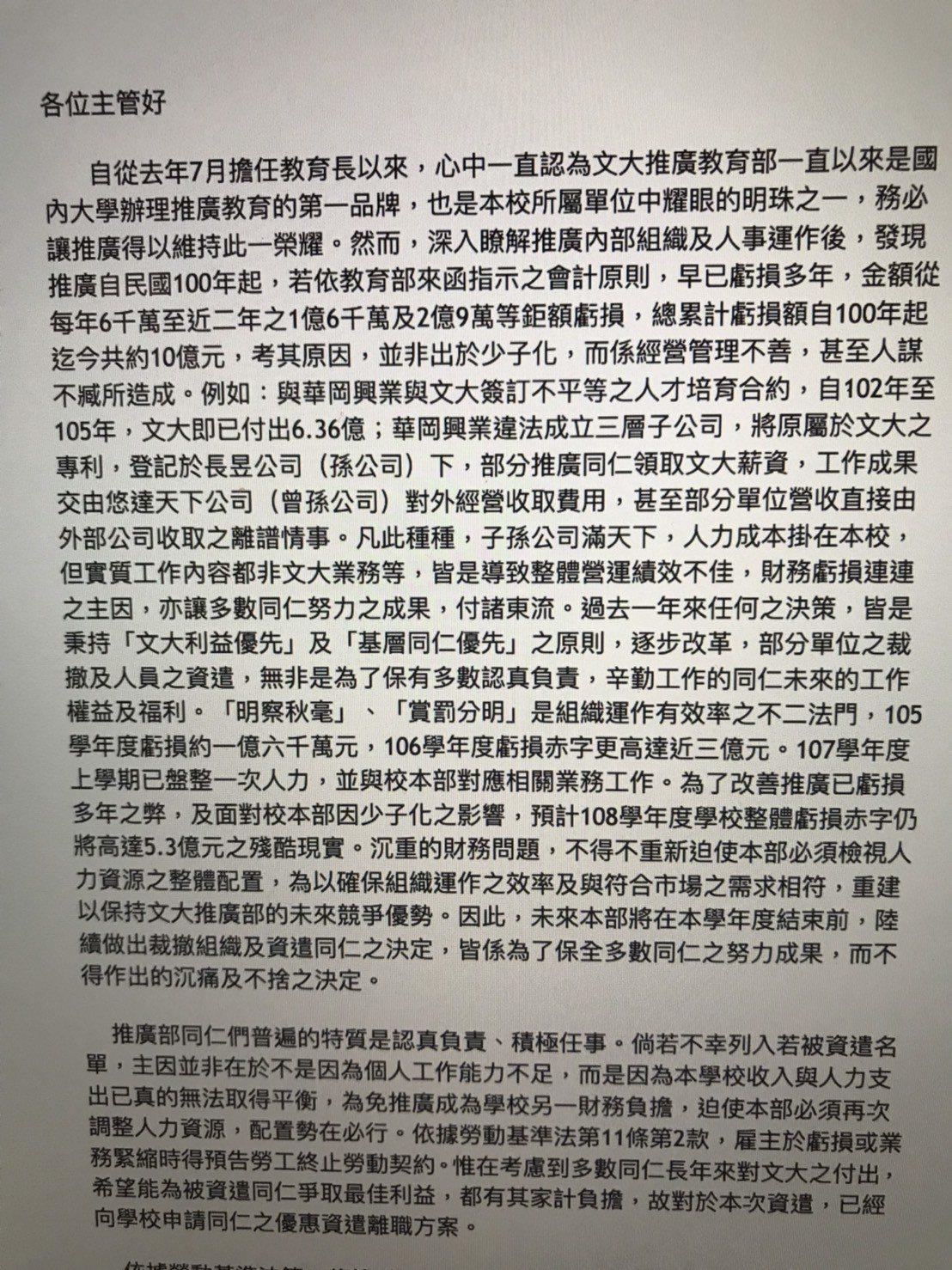 文大推廣教育長許惠峰7月1日發出長達1600字的內部信。記者馮靖惠/翻攝