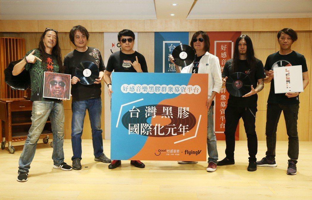 董事長樂團等音樂人推募資平台共同參與推出黑膠唱片上線募資出席記者會,鼓勵更多音樂