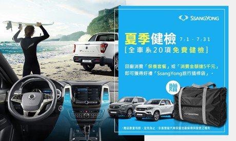 SsangYong雙龍汽車夏季免費健檢開跑 回廠精品好禮等你拿