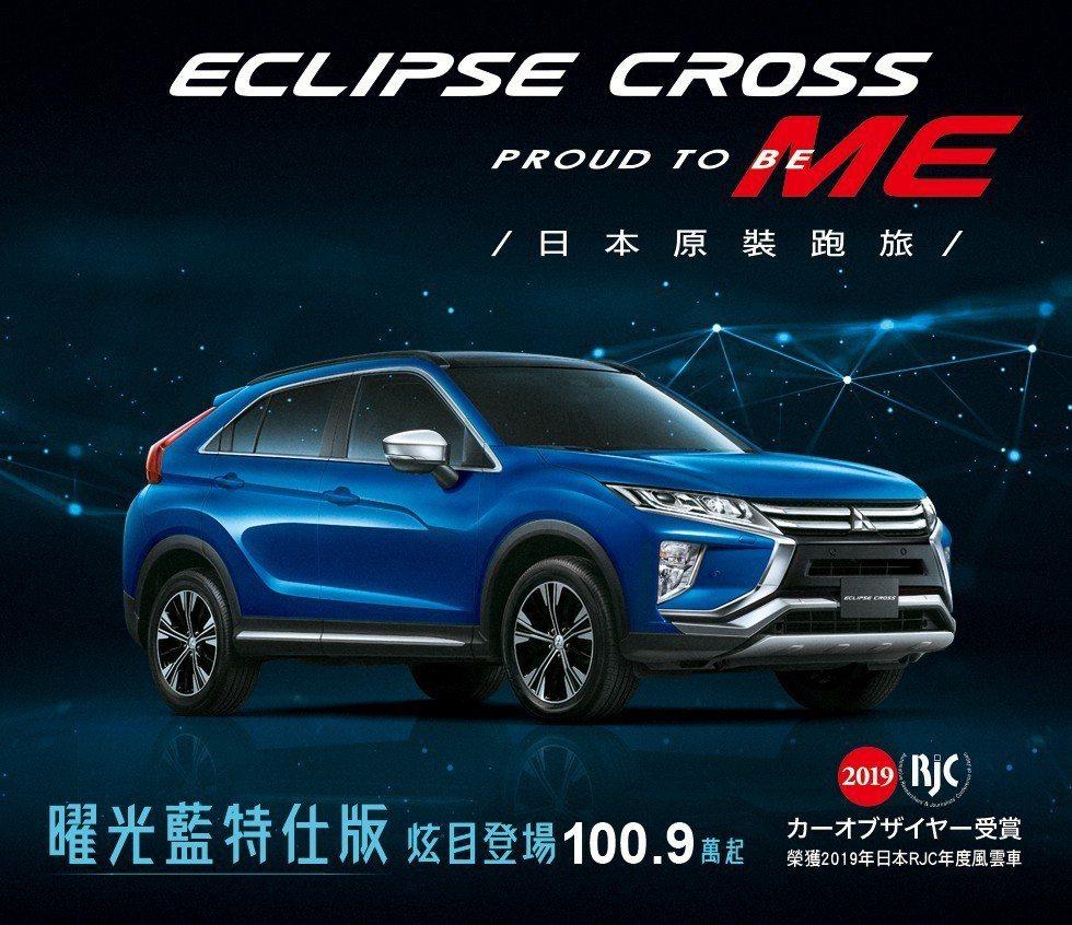 全新年式Eclipse Cross推出曜光藍特仕車,限時限量優惠價100.9萬起...