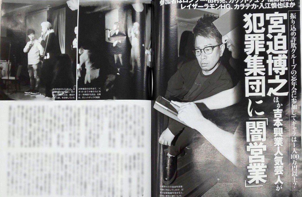 日本藝能界的「暗黑營業問題」搞得人人自危。圖為藝人宮迫博之,被媒體爆料參加詐欺犯...