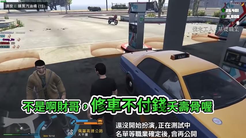 台灣GTA:RP「自由新鎮」截圖 圖截自YouTube/6tan Channel