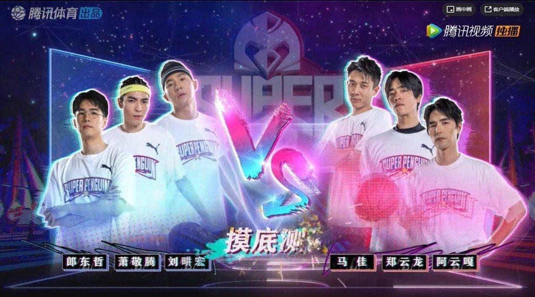 老蕭(蕭敬騰)參加騰訊籃球節目「2019超級企鵝聯盟:星鬥場」。圖/擷自騰訊視頻