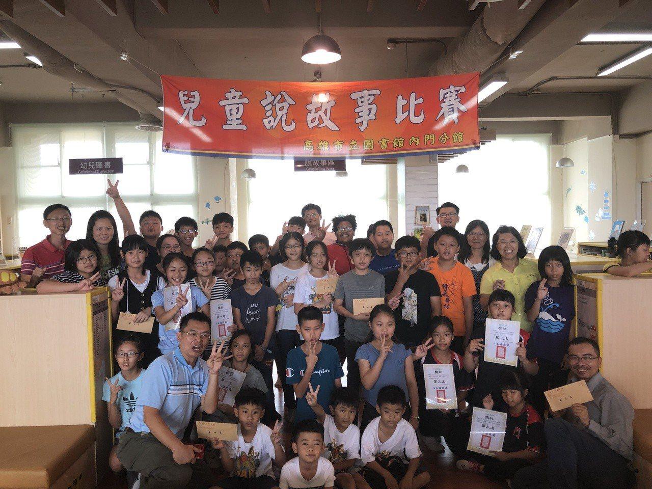 內門7所小學報名踴躍,最後由內門國小團隊獲得第一名。記者徐白櫻/翻攝