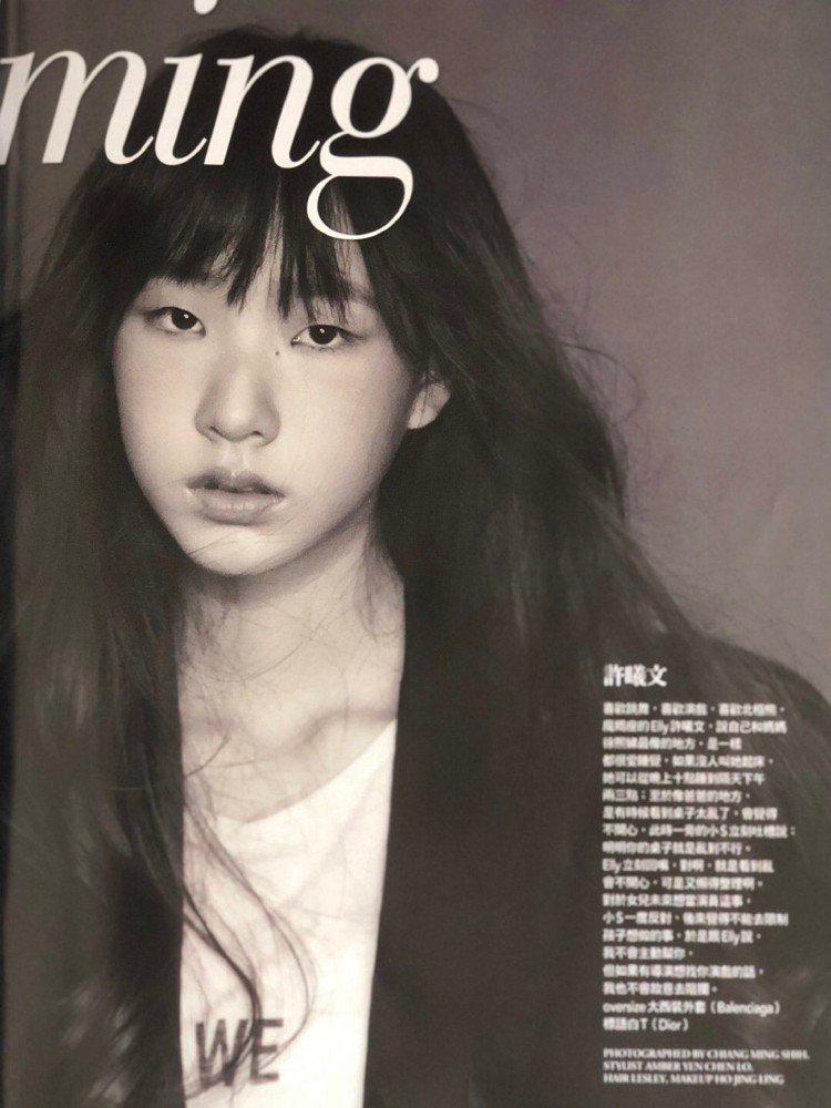 小S大女兒Elly美照登上時尚雜誌,網友讚翻。圖/摘自VOGUE