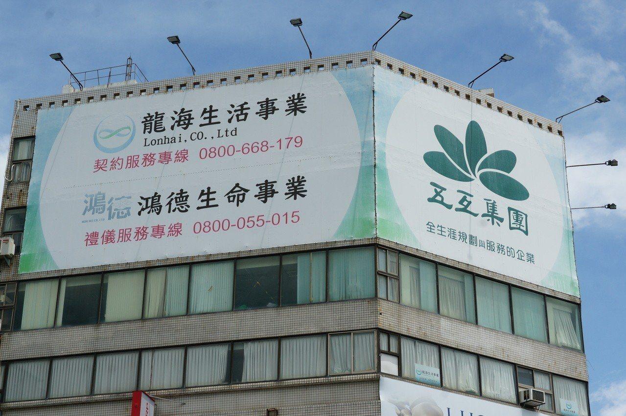 高雄五互集團龍海公司遭爆推銷「金滿意」、「鑫樂活」等契約,違法吸金巨額存款逾百億...