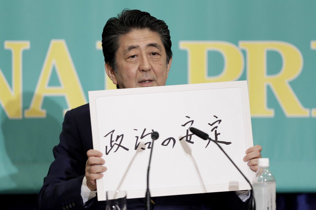 日本首相安倍晉三3日與其他政黨領袖出席於日本記者俱樂部舉行的辯論會,手持寫著「政...
