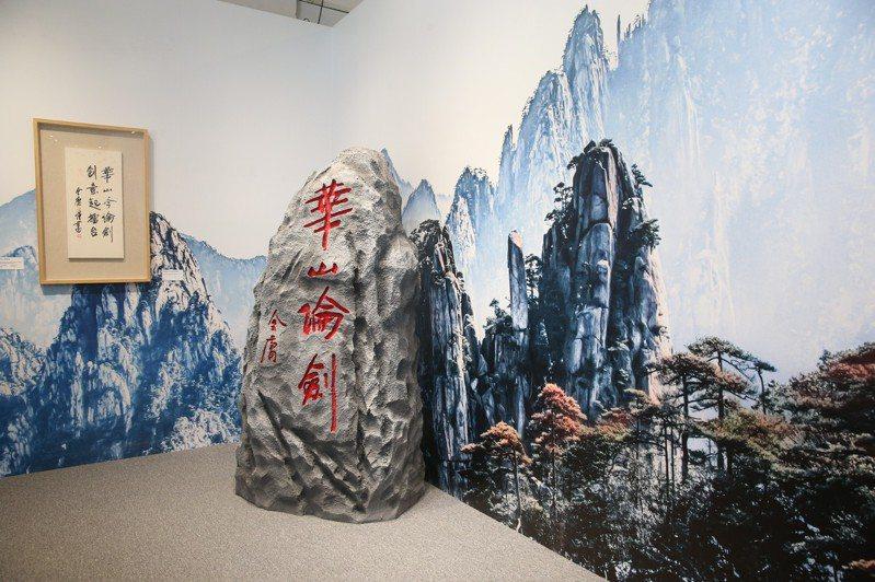 「金庸武俠—華山論劍」特展入口處有一石頭,刻著「華山論劍」四個字。 圖/聯合數位文創提供