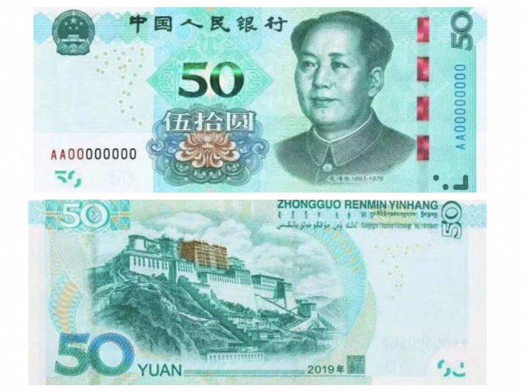 人民幣50元新版紙幣提高了票面色彩鮮亮度,加強整體防偽性能。 (取自網路)