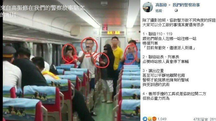 台灣警察權益平等協會副理事長高振修發文指出,台鐵殺警案事發當時,民眾除了攝影拍照...