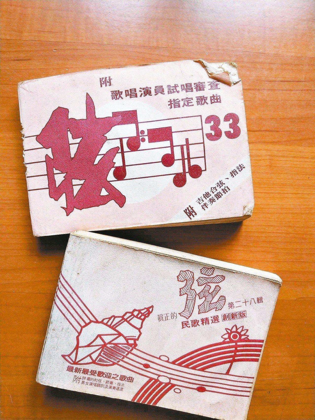 《弦民歌》在七○年代,是高中生的伴唱、教唱讀本。