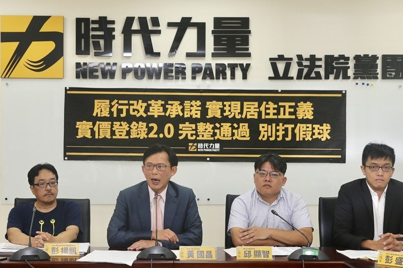 6月30日,時代力量黃國昌呼籲立法院應通過實價登錄2.0,實踐居住正義的改革承諾...