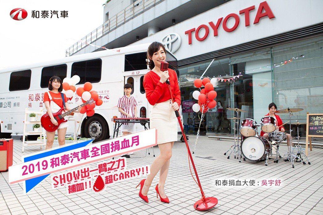 和泰汽車全國捐血月7月份熱烈展開,超人氣主播 吳宇舒(中)擔任和泰汽車捐血大使並...