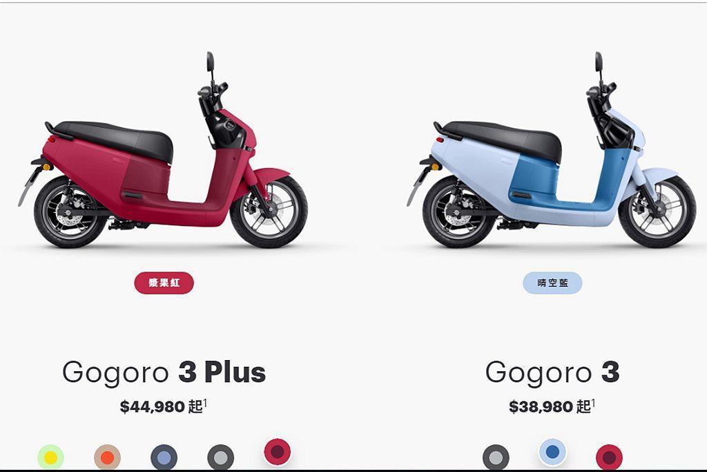 Gogoro推出漿果紅Gogoro 3 Plus版本可選,搭配iQ System...