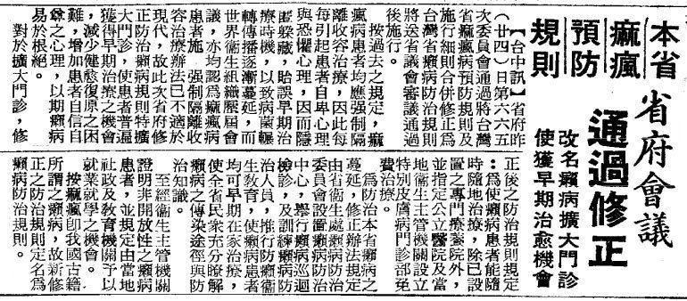 臺灣省癩病(痲瘋)防治規則通過修正時的報導。 圖/作者提供;來源/聯合報,1961年1月25日第二版,臺大圖書館藏