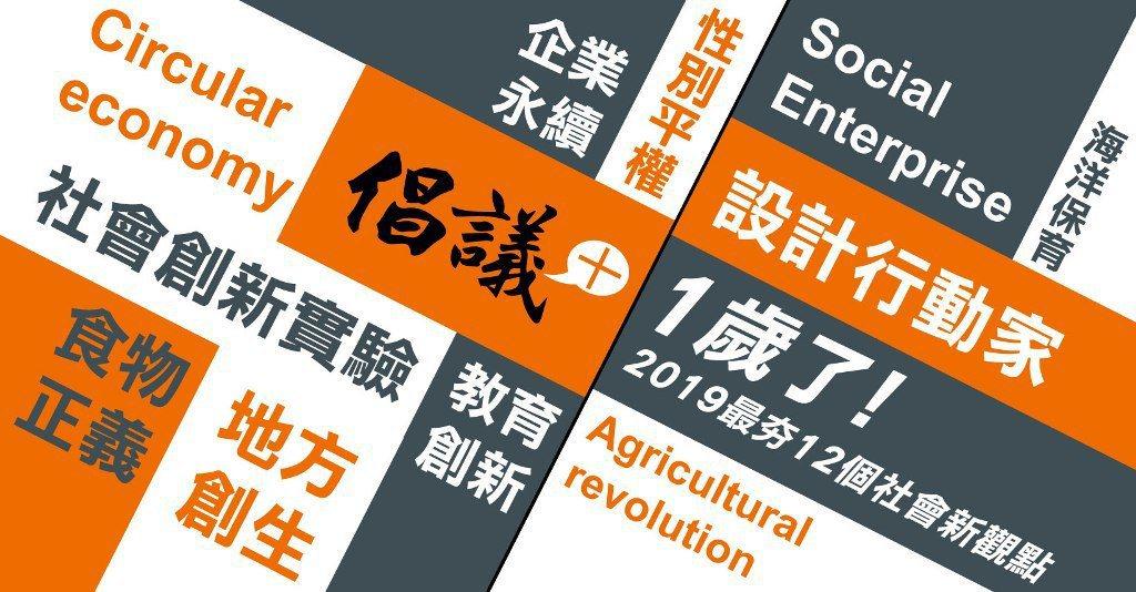 《倡議+》橫跨教育、外交、社創、農業、環保、熟齡、等領域的議題,邀請大家一起加入...