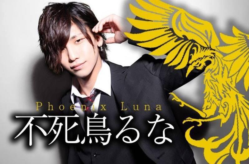 Luna復出之後改名為不死鳥(twitter@runaruna_000000)