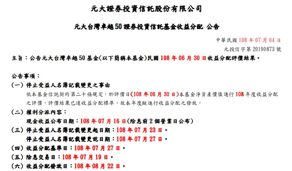 元大台灣50訂7月19日除息。資料來源:元大投信官網