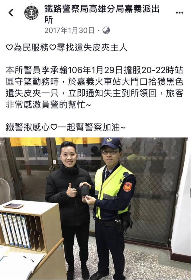 有網友在爆料公社貼出李承翰2年多前舊照,熱血為民尋獲遺失皮夾,讓許多人看到都哭慘...