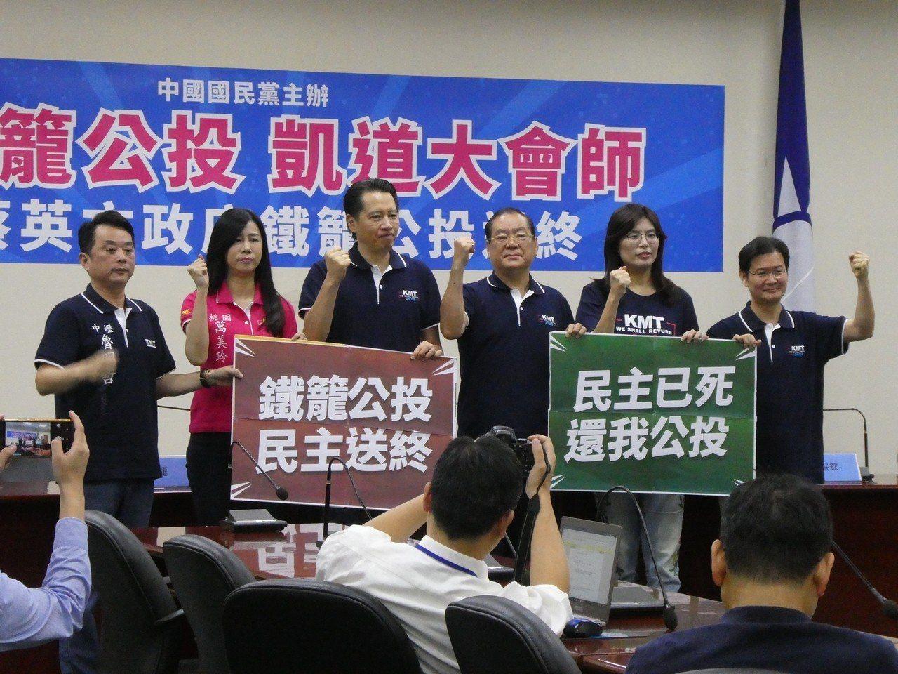 國民黨籌備七七「反鐵籠公投」抗議活動,宣布活動流程。記者周志豪/攝影