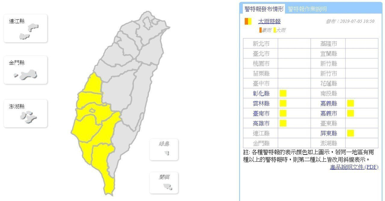 氣象局針對彰化以南地區發布大雨特報。圖/取自氣象局網站