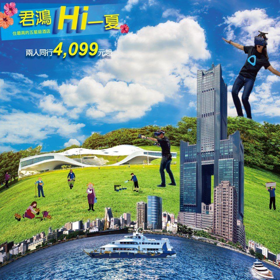 君鴻酒店無預警停業,粉絲團仍大打暑期活動。圖/翻攝自官方粉絲頁