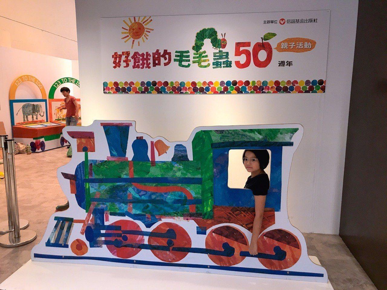 搭著小火車,參加好餓毛毛蟲50年生日Party。圖/信誼基金會提供