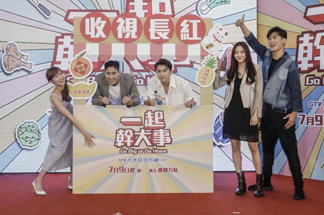 許巧薇(左起)、楊騰、邱宇辰、賴雅琪、邱九儒演出「一起幹大事」。圖/八大提供