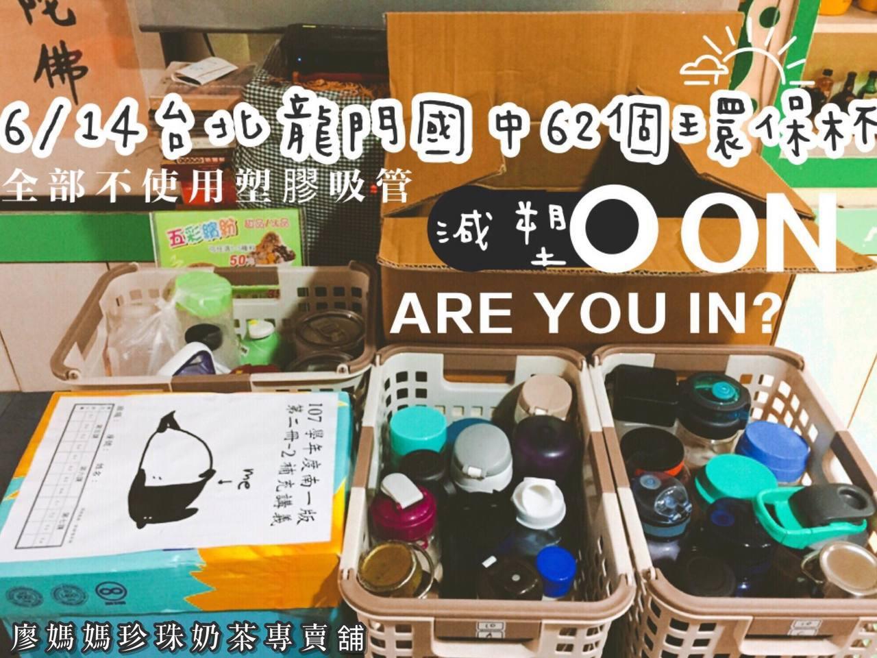 台北龍門國中的學生自備環保杯,而且不和店家拿一次性塑膠吸管,環保意識讓店家相當感...