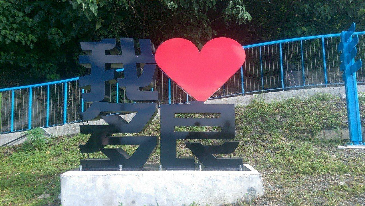 多良火車站裏頭有「我愛多良」字樣的打卡設施。記者尤聰光/攝影