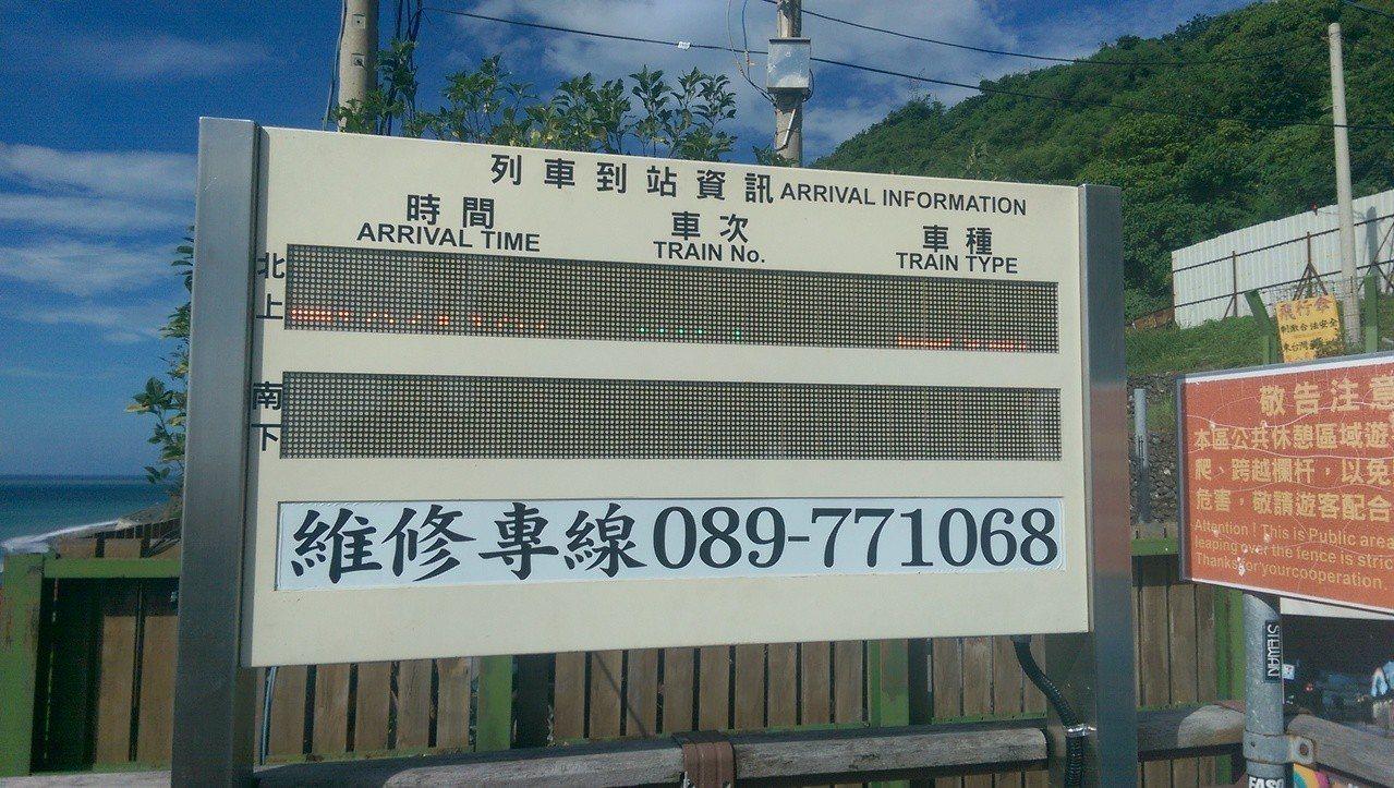 列車電子式時刻看板,提供火車到站時間、車次及車種資訊,遊客不必苦等火車。記者尤聰...
