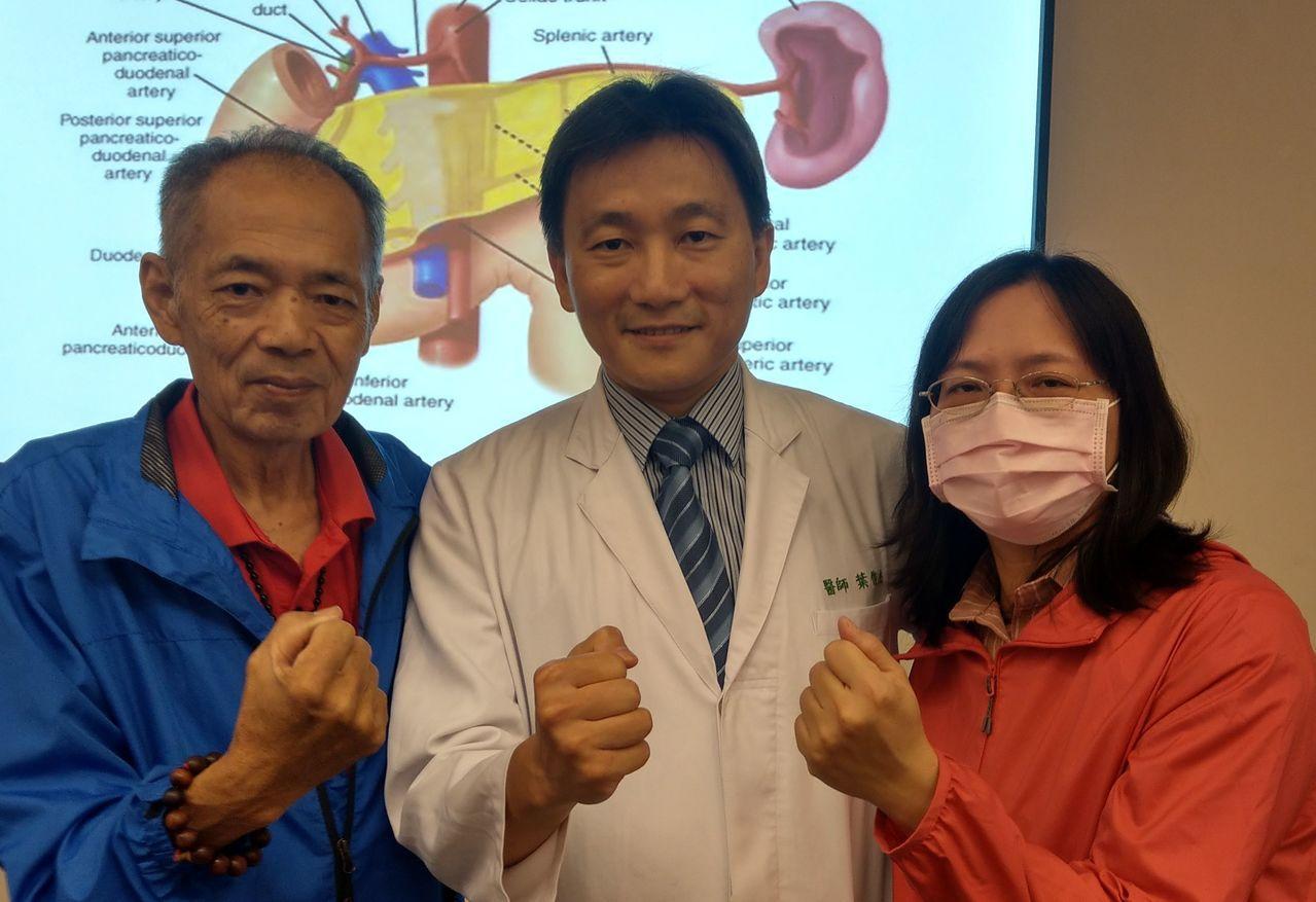 67歲蔡姓胰臟癌末期病患(左)感謝醫師葉俊杰(中)救治,如今無癌症復發跡象,他現...
