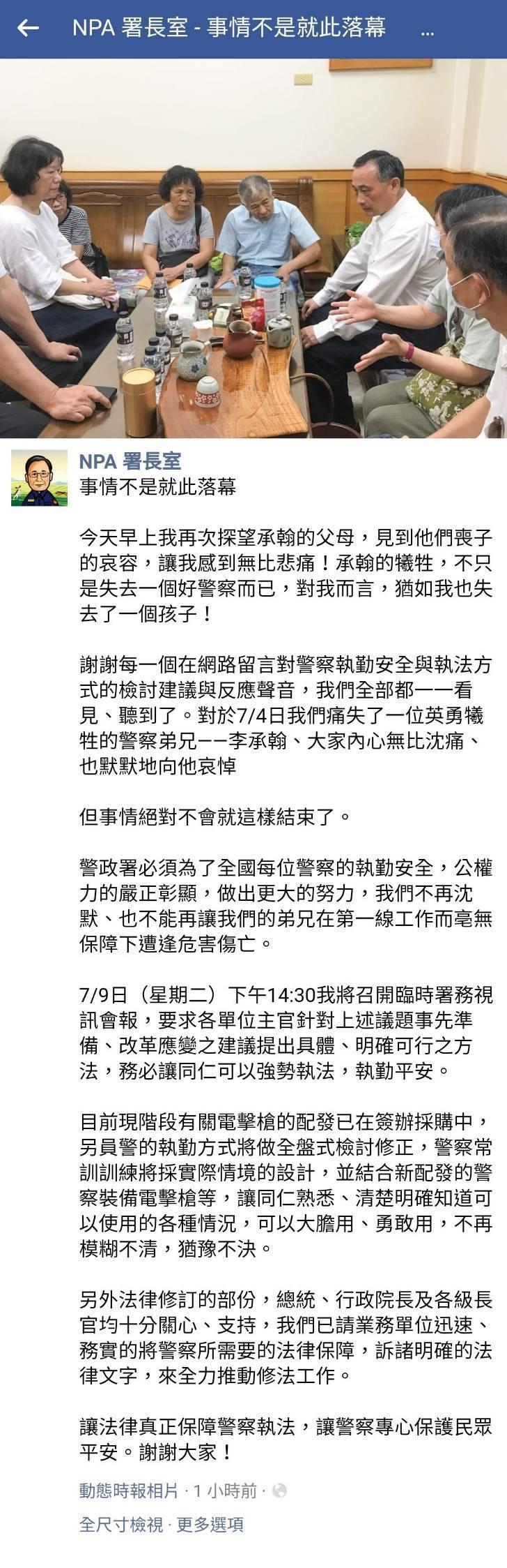 鐵路警察李承翰遭乘客持刀刺傷不治,警政署長陳家欽探視李的雙親。圖/警政署提供