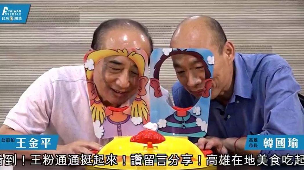 立法院前院長王金平(左)推出「台灣金團結」直播系列節目,邀請高雄市長韓國瑜擔任來...