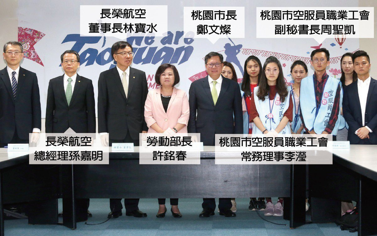 長榮勞資雙方,簽訂團體協約。 記者林俊良/攝影
