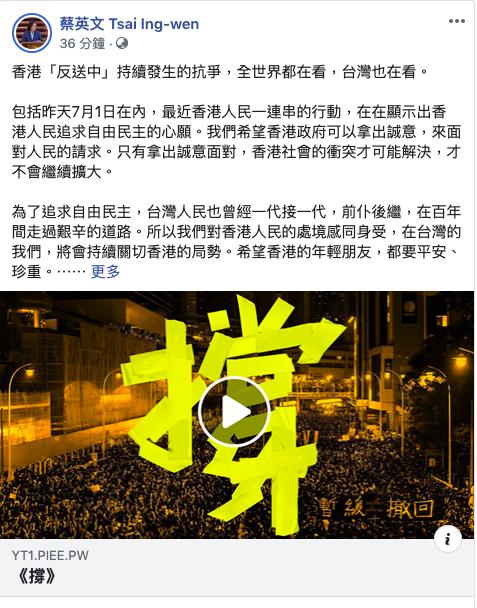 香港七一反送中日前攻佔立法會,蔡英文總統透過臉書發文力挺。 圖/翻攝自總統臉書