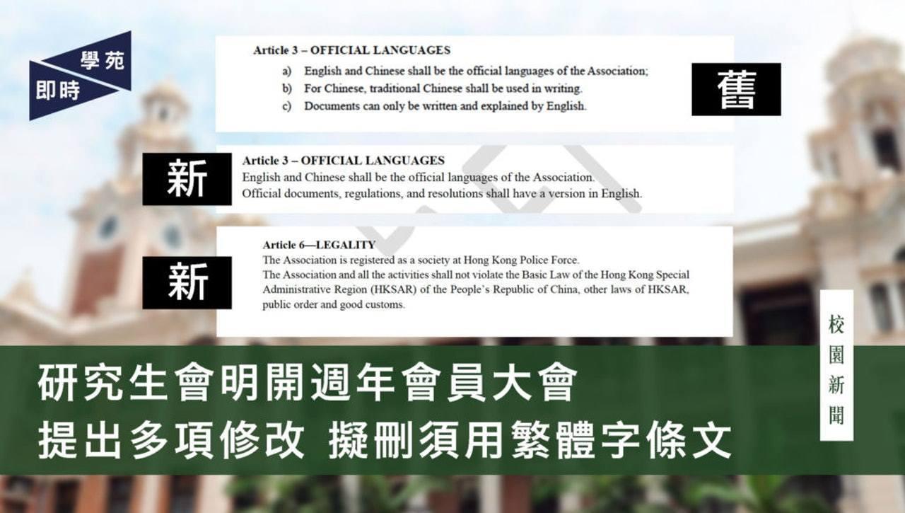 學苑發現研究生會將更動多項會章條文。(香港大學學生會學苑即時新聞網頁)