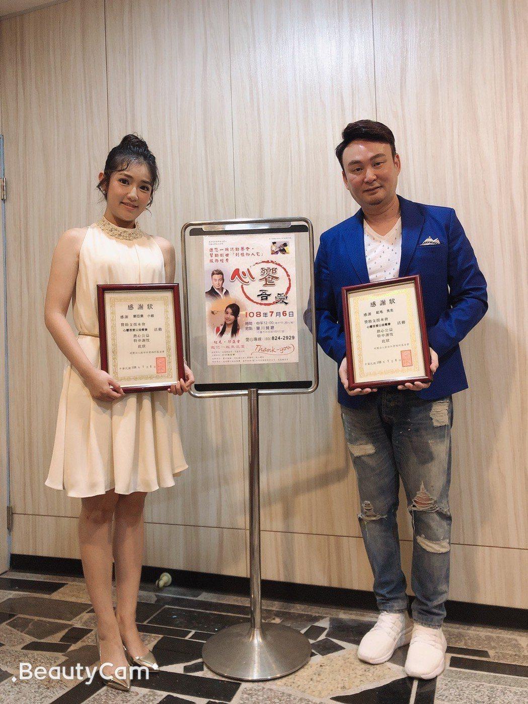 郭亞棠(左)、紅毛出席花蓮創世植物人音樂募款活動接受感謝狀。圖/民視提供